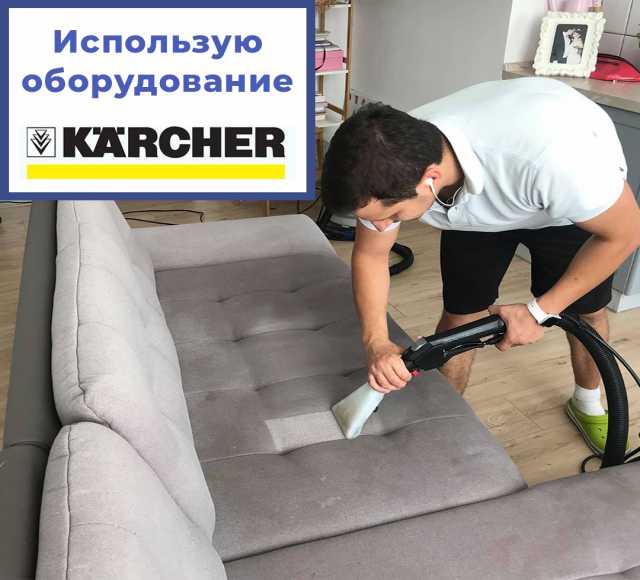 Предложение: Химчистка мебели, матрасов и ковров