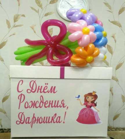 Продам Коробка для воздушных шаров и подарков