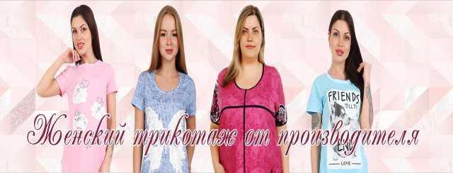 Предложение: Модные халаты женские трикотаж опт