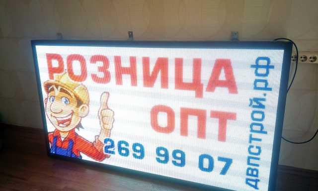 Продам Светодиодный экран