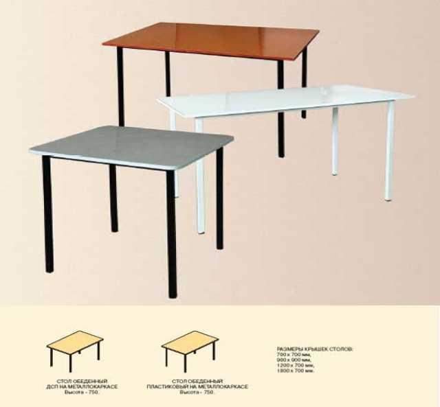 Продам столы письменные для дома и офиса