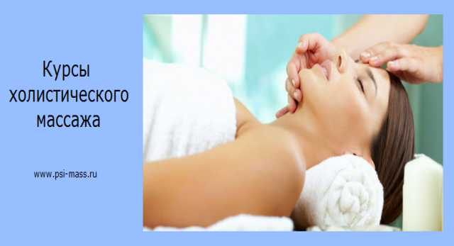 Предложение: Обучение холистическому массажу