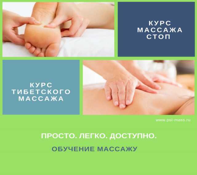 Предложение: Семинары по массажу