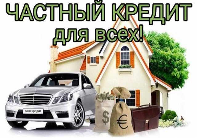 Предложение: Выгодный частный кредит для жителей РФ