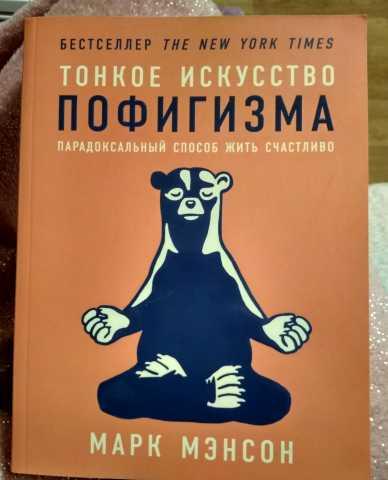 Продам: Книга Тонкое Искусство Пофигизма новая