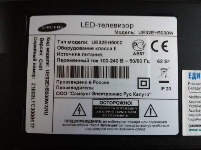 Продам: Samsung UE32EH5000W запчасти для ремонта