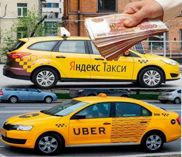 Вакансия: Водители в Яндекс.Такси,UBER