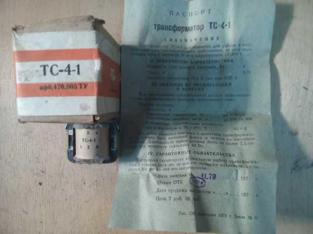 Продам Трансформатор ТС СССР