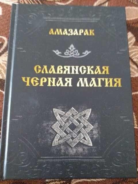 Продам: Книги по магии