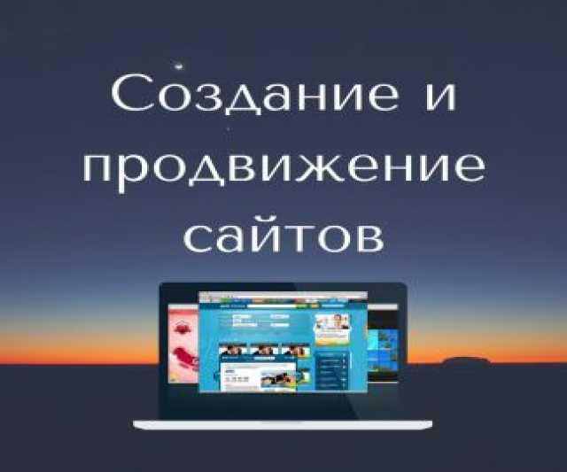 Предложение: Создание и продвижение сайтов
