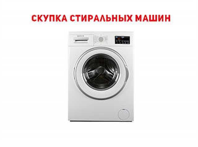 Куплю: стиральную машину