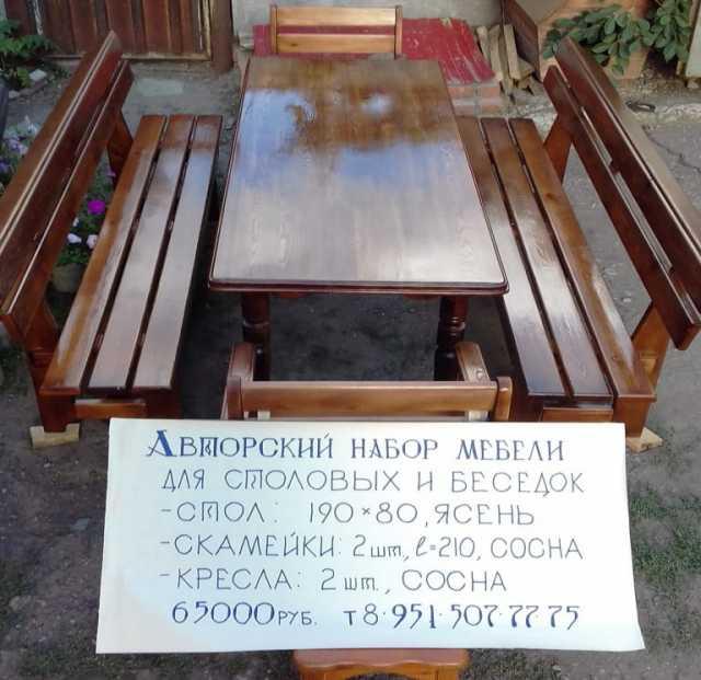 Продам Набор садовой мебели