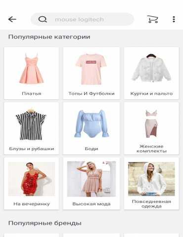 Предложение: Одежда женская и мужская. Аксессуары
