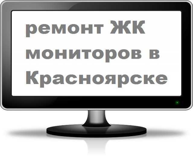 Предложение: Ремонт LCD (ЖК) мониторов. Выезд на дом