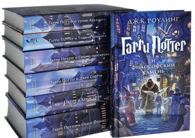 """Продам Набор из 7 книг """"Гарри Поттер"""""""