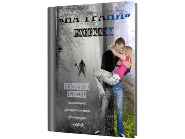 Продам Сборники рассказов в электронном формате