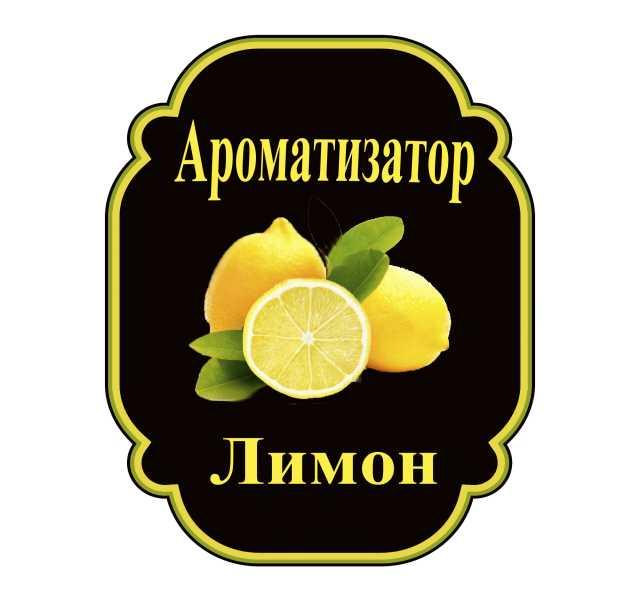 """Продам Пищевой ароматизатор """"Лимон"""""""