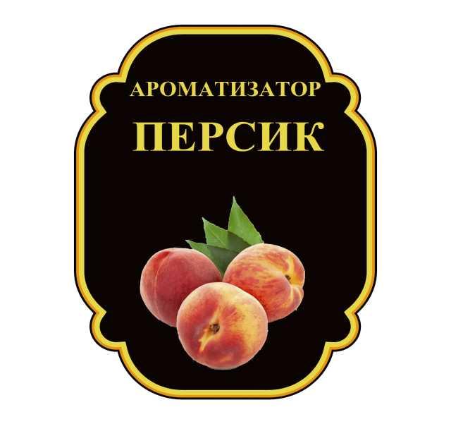 """Продам Пищевой ароматизатор """"Персик"""""""