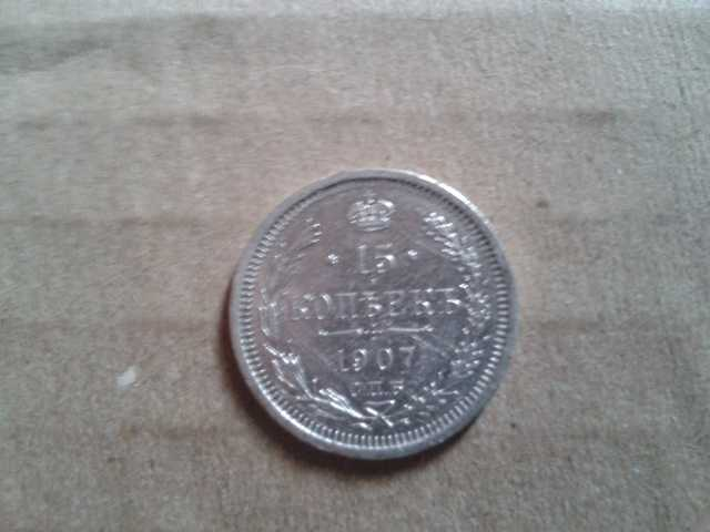 Продам Монеты времён правления Николая II