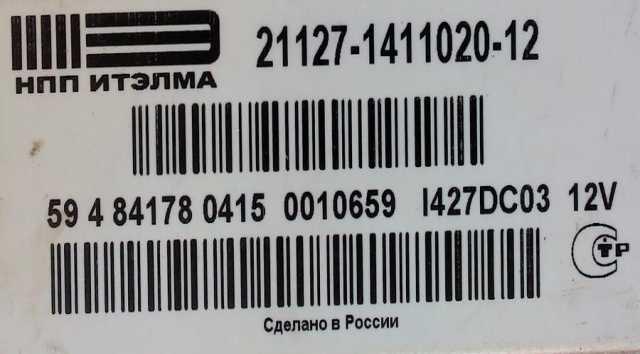 Продам Продам мозги ЭБУ контроллер 21127-12