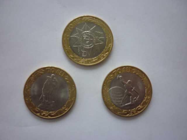 Продам Набор из 3 монет»70 лет победы»