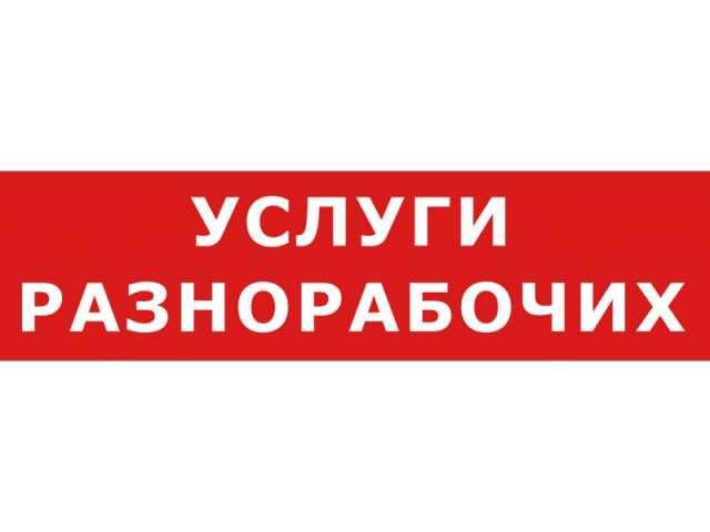 Ищу работу: Разнорабочие в Саратове
