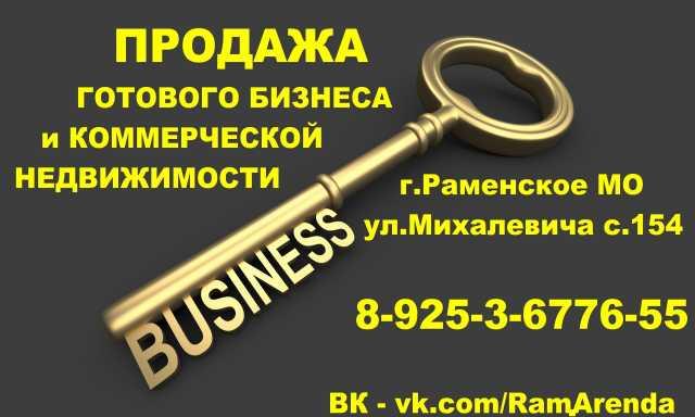 Продам: действующий бизнес