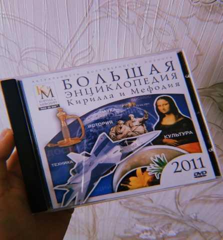 Продам Большую энциклопедию Кирилла и Мефодия