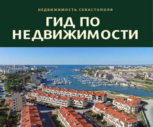 Предложение: Гид по недвижимости