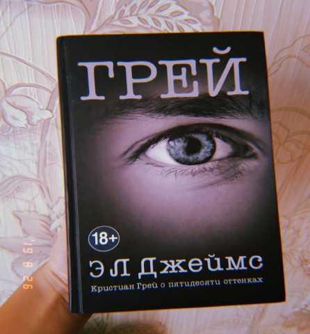 """Продам Книгу Э.Л.Джеймс """"Грей"""""""