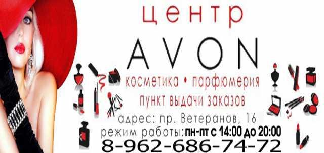 Продам Косметика для лица и тела - Консультации