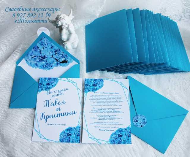 Предложение: Свадебные приглашения на свадьбу