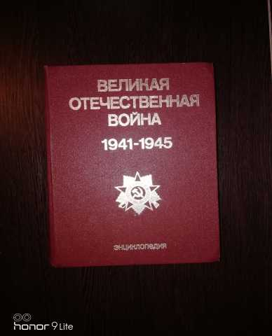 Продам: Книга ВОВ 1941-1945