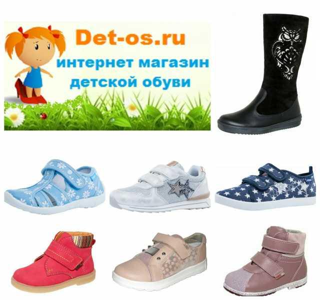 Продам: Детская обувь Котофей, Зебра, Лель