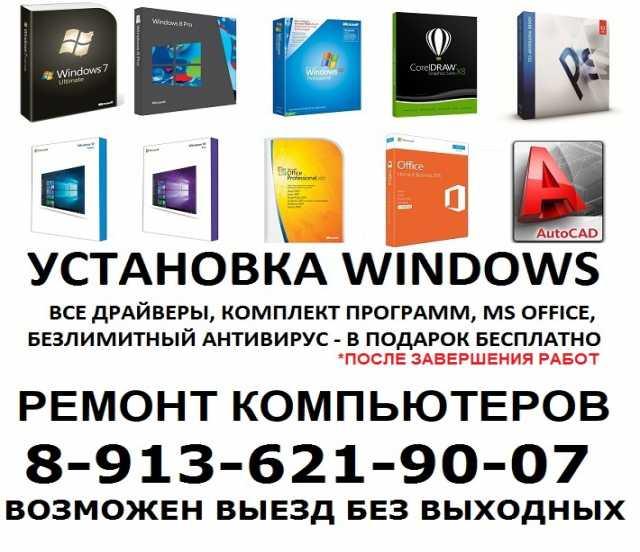 Предложение: 48-96-29 Ремонт компьютера, ноутбука
