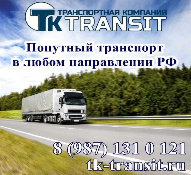 Предложение: Грузоперевозки из/в Иркутск