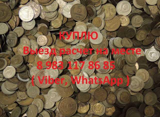 Куплю: Куплю монеты и Банкноты СССР в ОМСКе