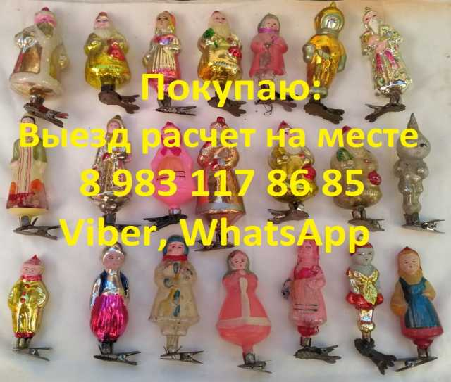 Куплю Куплю ёлочные игрушки СССР на Омске