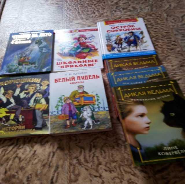 Продам Книги для подростка - (интересные)