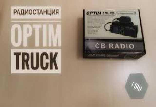 Продам Автомобильная Си-Би рация Optim-Truck