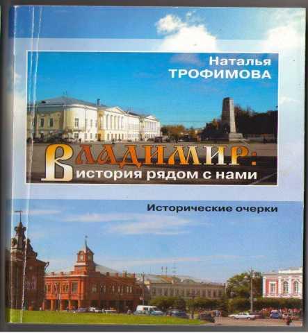 """Продам: Книга """"Владимир. История рядом с нами"""""""