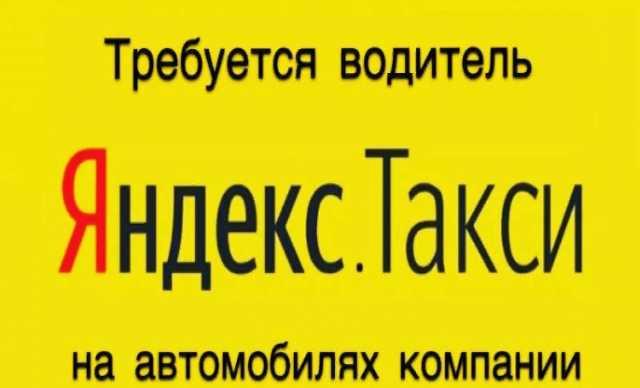 Вакансия: Водитель ЯндексТакси