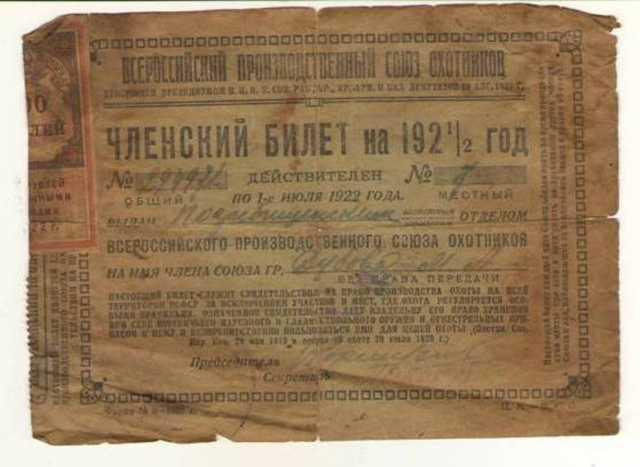 Продам: Членский билет охотника на 1921-22гг