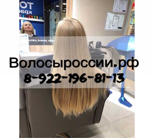 Предложение: Барнаул! Купим волосы дорого!