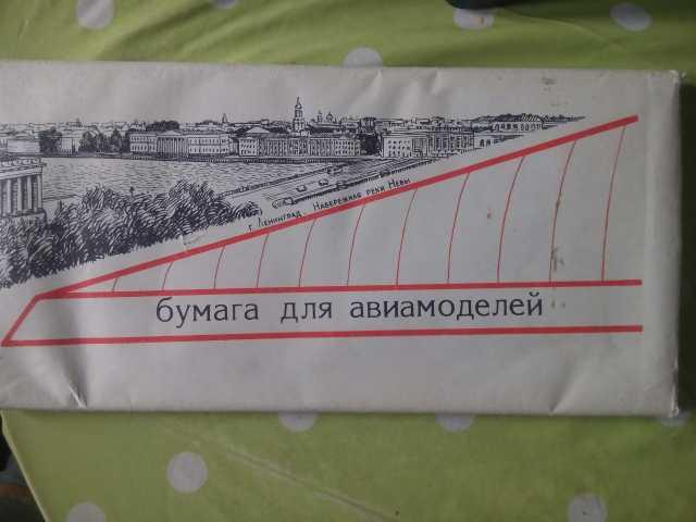 Продам Бумага для авиамоделей СССР 1984г
