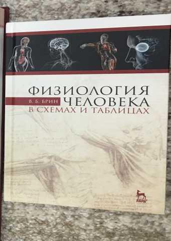 Продам Учебное пособие по физиологии. Брин