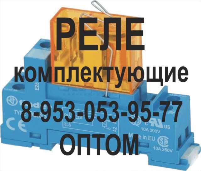 Продам Реле промежуточное, промышленные