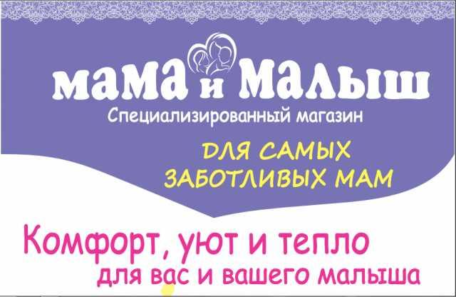 Продам Товары для беременных и новорожденных
