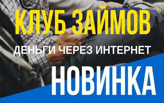 Предложение: 100 000 РУБЛЕЙ С ГАРАНТИЕЙ 100%!