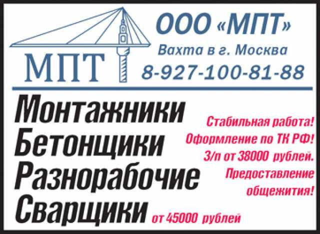 Вакансия: разнорабочие вахта в Москву